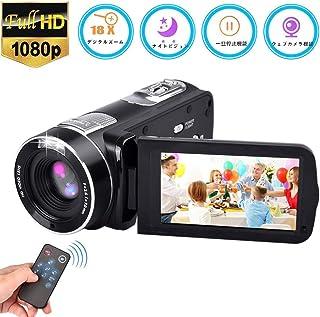 ビデオカメラ デジタルカメラ カムコーダー フルHD 1080p 24.0MP 18x 倍デジタルズーム3.0インチ LCD 270° 回転スクリーン リモコン付き