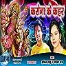 Karona Ke Kahar (Bhojpuri Song)