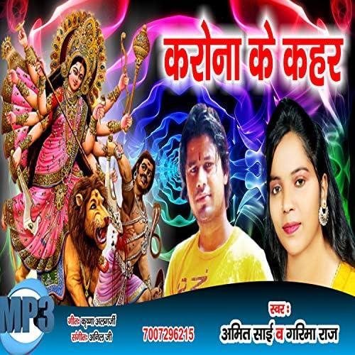 Amit Sai & Garima Raj