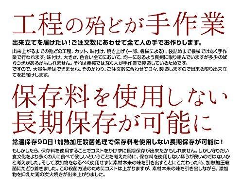 ミート21『おつまみぜっぴん豚バラ炭火焼』