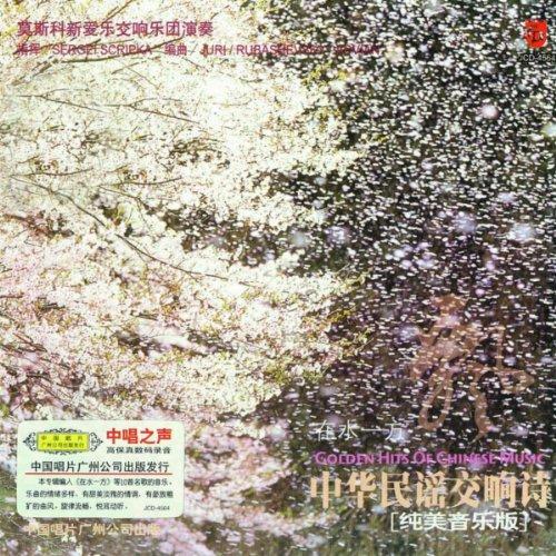 Zhong Hua Min Yao Jiao Xiang Shi : Piao (Golden Hits Of Chinese Folk Symphony: Float)