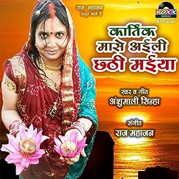 Kartik Maase Aaili Chhathi Maiya