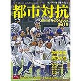 第89回 都市対抗野球大会 公式ガイドブック 2018年 7/21 号