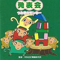 発表会CD(2)つみきのモンキー