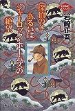 探偵の冬あるいはシャーロック・ホームズの絶望 (創元クライム・クラブ)