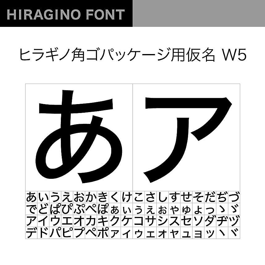 専門化するブラザー好みOpenType ヒラギノ角Pack仮名 W5 [ダウンロード]