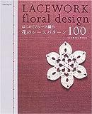 はじめてのレース編み花のレースパターン100―10cm・15cm・20cm (Asahi Original (170))
