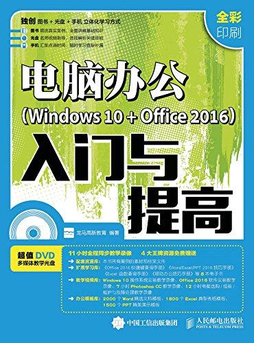电脑办公Windows 10 + Office 2016入门与提高