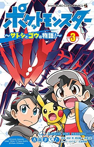 ポケットモンスター ~サトシとゴウの物語!~ (3) (てんとう虫コミックス)