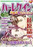 ハーレクイン 漫画家セレクション vol.40 (ハーレクインコミックス)