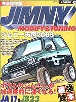 ジムニー天国―Jimny modify & tuning (2003) (立風ベストムック―ル・ボラン車種別徹底ガイド)