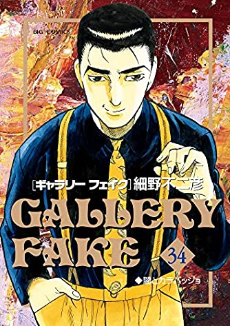 ギャラリーフェイク (34) (ビッグコミックス)