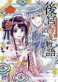 後宮香妃物語 4 (ボニータ・コミックス)