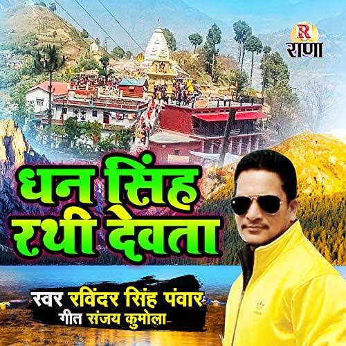 Ravinder Singh Chouhan
