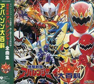 All Song Collection by Abaranger (2003-12-17)