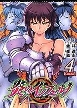 炎のインフェルノ 4 (ヴァルキリーコミックス)