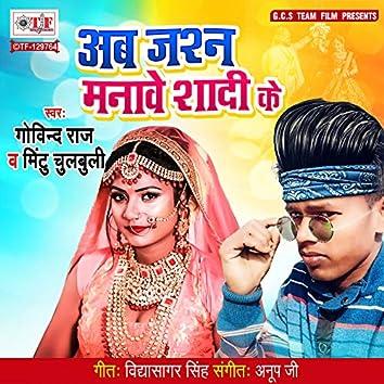 Ab Jashn Manawe Shadi Ke