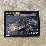 八ッ場ダム ダムカード 建設中 ver.0.4 2018.1