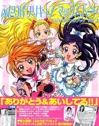 ふたりはプリキュアマックスハート ビジュアルファンブック Vol.2 (講談社ビジュアルファンブックシリーズ(4))