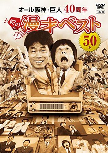 オール阪神・巨人 40周年やのに漫才ベスト50本 [DVD]