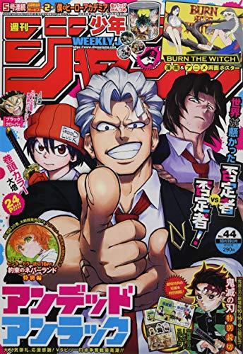 週刊少年ジャンプ(44) 2020年 10/19 号 [雑誌]