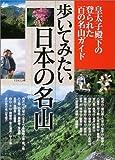 歩いてみたい日本の名山—皇太子殿下の登られた百の名山ガイド