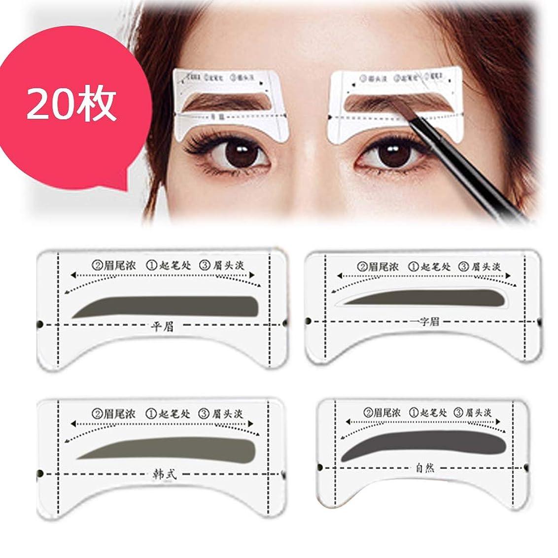慢などこ四眉テンプレート 眉毛 4種20枚(韓国風、一言眉、自然、平らな眉毛)片手使用する