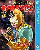 キン肉マンII世 6 (ジャンプコミックスDIGITAL)