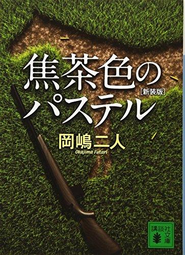 焦茶色のパステル 新装版 (講談社文庫)の詳細を見る