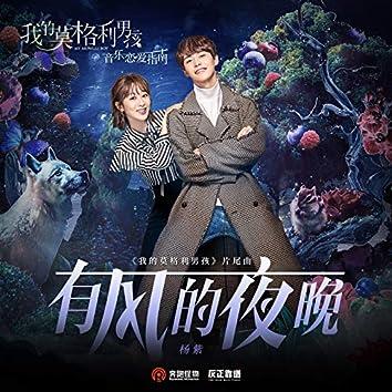 有風的夜晚 (feat. Andy Young) [電視劇《我的莫格利男孩》片尾曲]