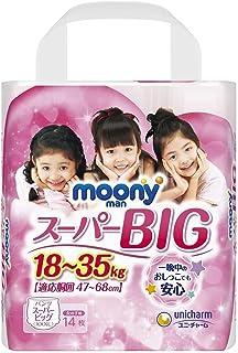 【まとめ買い】ムーニーマン スーパービッグ 女の子14枚(パンツタイプ) ×2セット