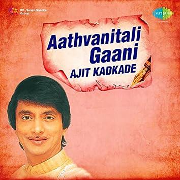 Aathvanitali Gaani