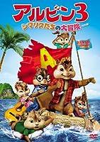 アルビン3 シマリスたちの大冒険(特別編) [DVD]