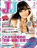 JJ ( ジェィジェィ ) 2009年 05月号 [雑誌]