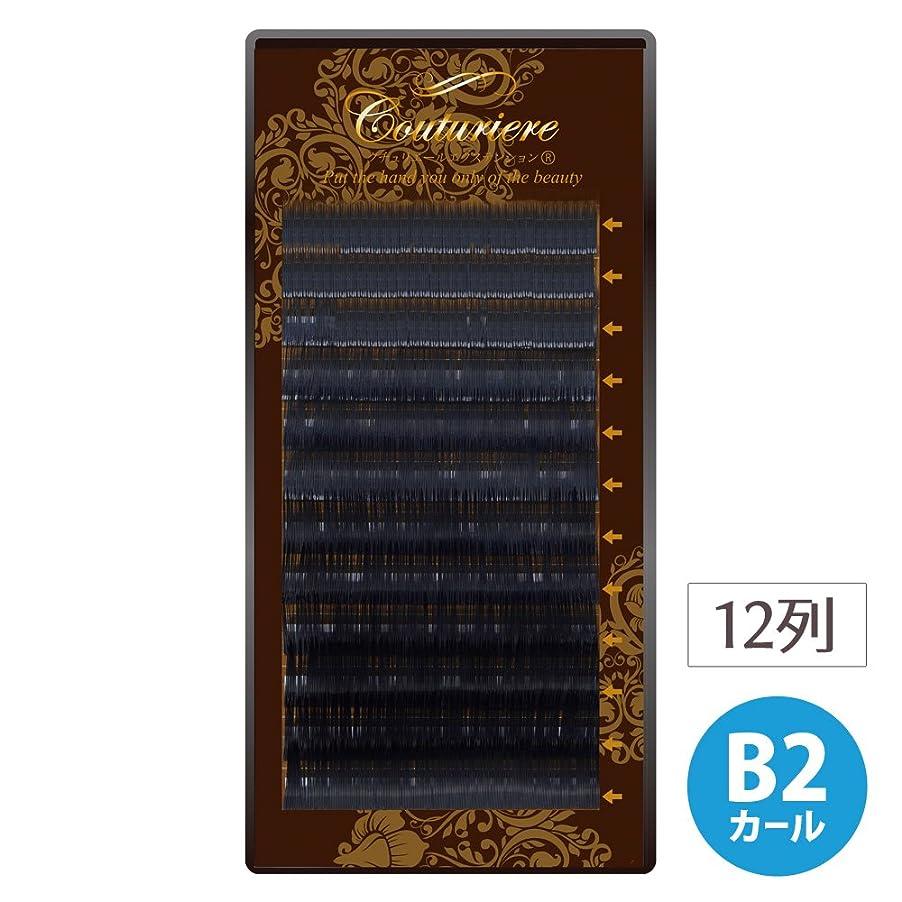 曲げる優雅ブームまつげエクステ クチュリエールエクステンション B2カール (太さ0.15mm×長さMIX(8?9?10?11), 12列(約3000本入))
