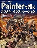 書籍版 Painterで描くデジタルイラストレーション (CG series)