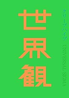 世界観(初回限定盤)(DVD付)
