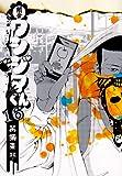 闇金ウシジマくん 16 (ビッグコミックス)