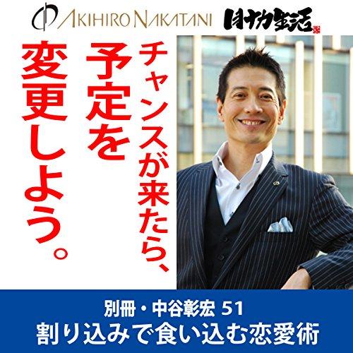『別冊・中谷彰宏51「チャンスが来たら、予定を変更しよう。」――割り込みで食い込む恋愛術』のカバーアート
