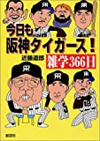 今日も阪神タイガース!雑学366日