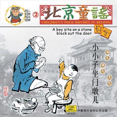 The Kids Should Keep A Good Personal Hygiene (Xiao Hai Ying Ba Wei Sheng Jiang)