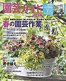 園芸ガイド 2017年 04 月春号 [雑誌]
