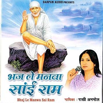 Bhaj Le Manwa Sai Ram