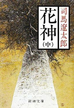 God Flower [In Japanese Language]