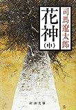 花神(中) (新潮文庫) - 遼太郎, 司馬