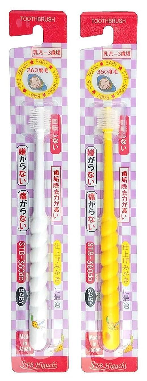 フォーム発生細心の360度歯ブラシ STB-360do ベビー(カラーは2色おまかせ) 2本