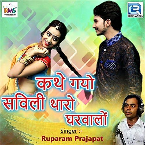 Ruparam Prajapat