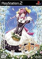 ショコラ -maid cafe curio-