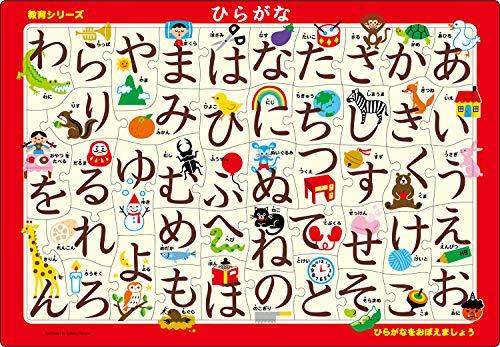 【アポロ社のピクチュアパズル】 ひらがな 46ピース 子ども向けパズル 25-101