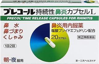 【指定第2類医薬品】プレコール持続性鼻炎カプセルL 20カプセル